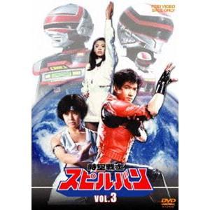 時空戦士スピルバン VOL.3 [DVD]|starclub