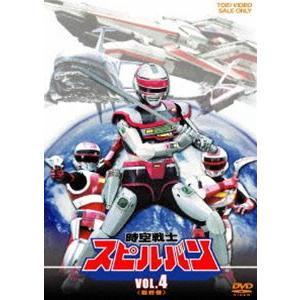 時空戦士スピルバン VOL.4 [DVD]|starclub