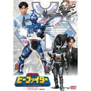 重甲ビーファイター VOL.5 [DVD]|starclub
