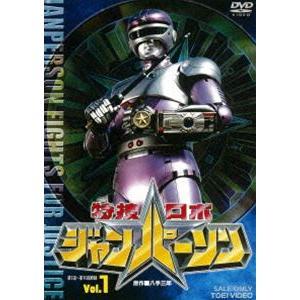 特捜ロボジャンパーソン VOL.1 [DVD]|starclub