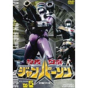 特捜ロボジャンパーソン VOL.5 [DVD]|starclub