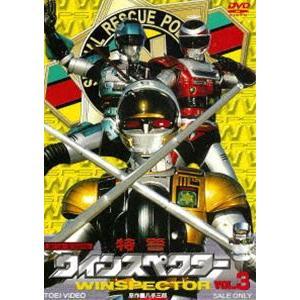 特警ウインスペクター VOL.3 [DVD] starclub