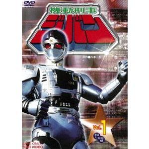 機動刑事ジバン VOL.1 [DVD]|starclub
