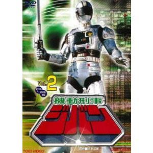 機動刑事ジバン VOL.2 [DVD]|starclub