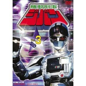 機動刑事ジバン VOL.3 [DVD]|starclub