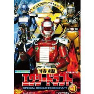 特捜エクシードラフト VOL.1 [DVD]|starclub