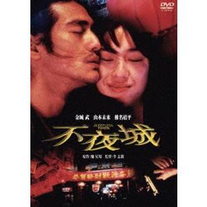 不夜城 [DVD]|starclub