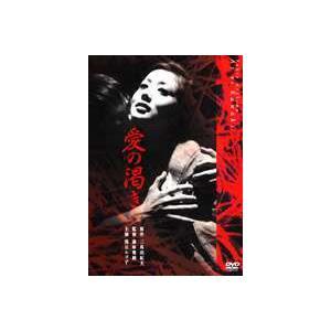 愛の渇き(新潮文庫連動DVD) [DVD] starclub