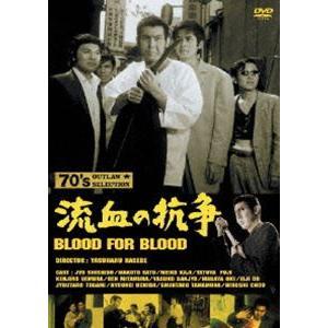 流血の抗争 [DVD]|starclub