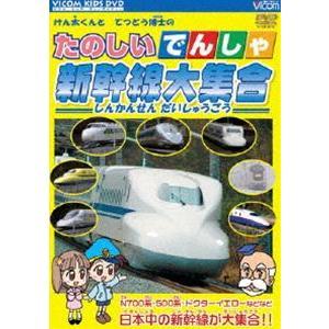 たのしいでんしゃ 新幹線大集合 [DVD]|starclub