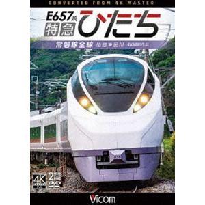 ビコム ワイド展望 4K撮影作品 E657系 特急ひたち 4K撮影作品 常磐線全線 仙台〜品川 [DVD]|starclub