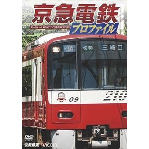 鉄道プロファイルシリーズ 京急電鉄プロファイル 〜京浜急行電鉄全線87.0km〜 [DVD]|starclub
