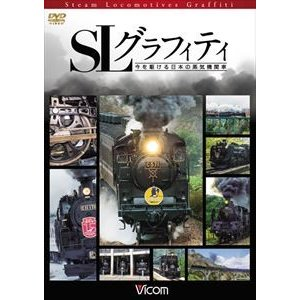 ビコム鉄道スペシャル SLグラフィティ 今を駆ける日本の蒸気機関車 [DVD]|starclub