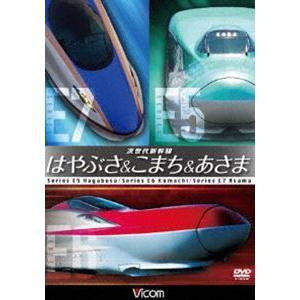 ビコム 鉄道車両シリーズ 次世代新幹線 はやぶさ&こまち&あさま [DVD] starclub