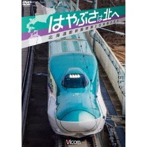 ビコム鉄道スペシャル はやぶさは北へ 〜北海道新幹線開業と在来線の変化〜 [DVD]|starclub