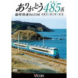 ありがとう 最後の485系 臨時快速8621M 糸魚川〜直江津〜新潟 DVD の商品画像