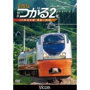 ビコム ワイド展望 E751系 特急つがる2号 JR奥羽本線 青森〜秋田 [DVD]|starclub