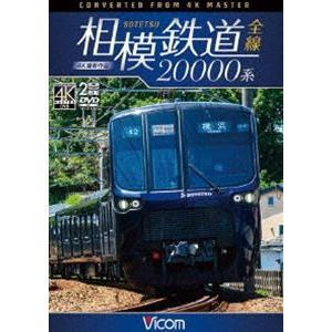 ビコム ワイド展望 4K撮影作品 相模鉄道20000系全線 4K撮影作品 [DVD]|starclub