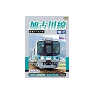 ビコムワイド展望 加古川線 電化後 [DVD]|starclub