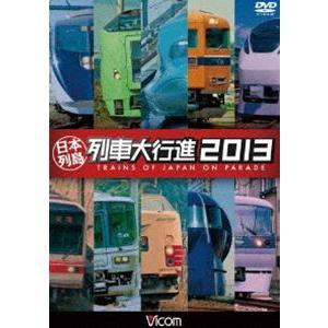 ビコム 列車大行進シリーズ 日本列島列車大行進 2013 [DVD]|starclub