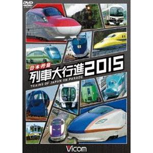 ビコム 列車大行進シリーズ 日本列島列車大行進2015 [DVD]|starclub