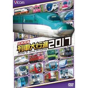 ビコム 列車大行進シリーズ 日本列島列車大行進2017 [DVD]|starclub