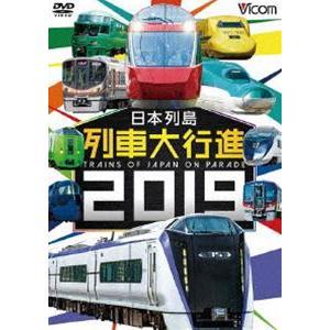 ビコム 列車大行進シリーズ 日本列島列車大行進2019 [DVD]|starclub