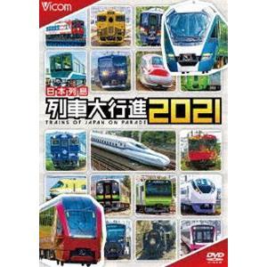 ビコム 列車大行進シリーズ 日本列島列車大行進2021 [DVD]|starclub