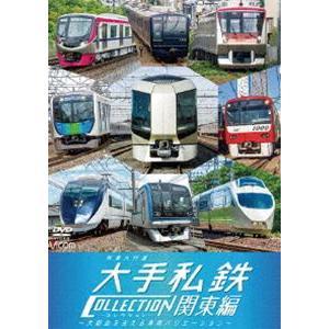 ビコム 列車大行進シリーズ 列車大行進 大手私鉄コレクション 関東編 [DVD]|starclub