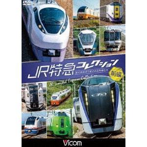 ビコム 列車大行進シリーズ JR特急コレクション 前編 世代を超えて愛される列車たち [DVD]|starclub
