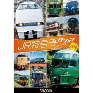 ビコム 列車大行進シリーズ JR特急コレクション 後編 世代を超えて愛される列車たち [DVD]|starclub