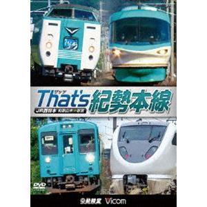 ビコム 鉄道車両シリーズ ザッツ(That's)紀勢本線 JR西日本 和歌山市〜新宮 [DVD] starclub
