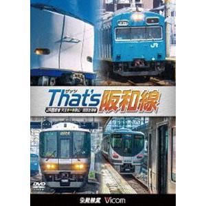 ビコム 鉄道車両シリーズ ザッツ(That's)阪和線 JR西日本 天王寺〜和歌山/関西空港線 [DVD] starclub