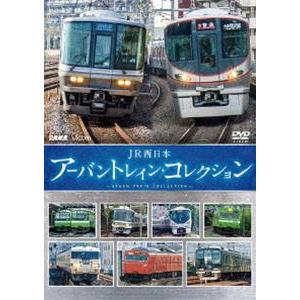 ビコム 鉄道車両シリーズ JR西日本 アーバントレイン・コレクション [DVD] starclub
