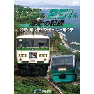 ビコム 鉄道車両シリーズ 185系・251系 激走の記録 特急踊り子・スーパービュー踊り子 [DVD] starclub