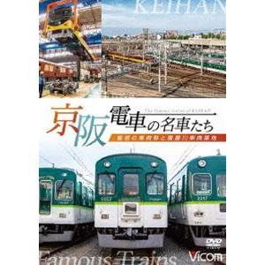 ビコム 鉄道車両シリーズ 京阪電車の名車たち 魅惑の車両群と寝屋川車両基地 [DVD]|starclub