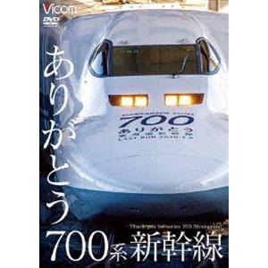 ビコム 鉄道車両シリーズ ありがとう700系新幹線 [DVD] starclub