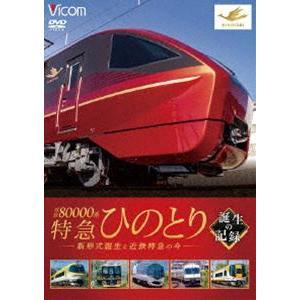 ビコム 鉄道車両シリーズ 近鉄80000系 特急ひのとり 誕生の記録 新形式誕生と近鉄特急の今 [DVD] starclub