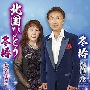 大空ゆき / 北国ひとり [CD] starclub