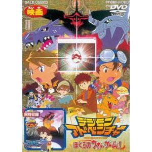 デジモンアドベンチャー ぼくらのウォーゲーム! [DVD]|starclub
