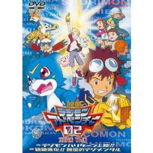 デジモンアドベンチャー02 [DVD]|starclub
