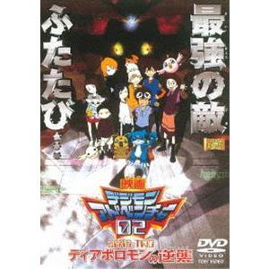 デジモンアドベンチャー02 ディアボロモンの逆襲 [DVD]|starclub