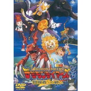 デジモンテイマーズ 冒険者たちの戦い [DVD]|starclub