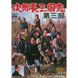 次郎長三国志 第三部 [DVD]|starclub