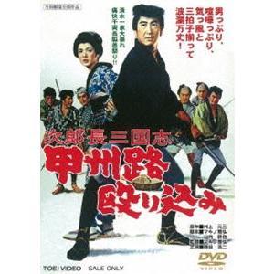 次郎長三国志 甲州路殴り込み [DVD]|starclub