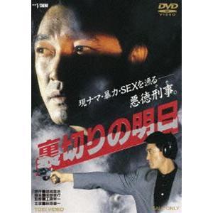 裏切りの明日 [DVD]|starclub