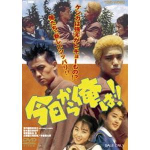 今日から俺は!! [DVD]|starclub