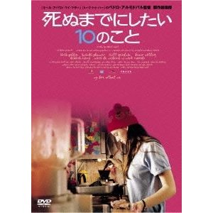 死ぬまでにしたい10のこと [DVD]|starclub