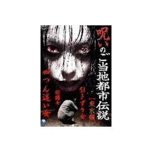 呪いのご当地都市伝説〜東京編〜「四つん這い女、隙間女、引きずり女」 [DVD]|starclub