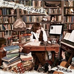 ゴールデンボンバー/キラーチューンしかねえよ(CD+DVD)...
